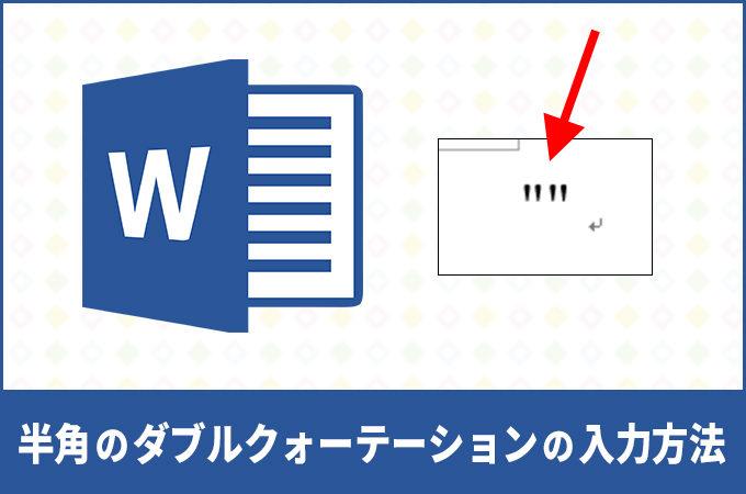 Word2016で半角のダブルクォーテーションを入力するには?