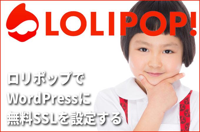 ロリポップのサーバーでWordPressに無料SSLを設定する手順