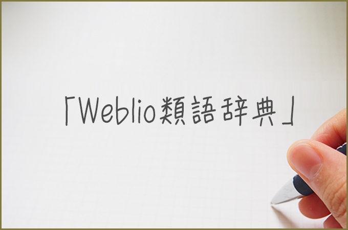 作詞に超便利なサイト「Weblio類語辞典」を紹介