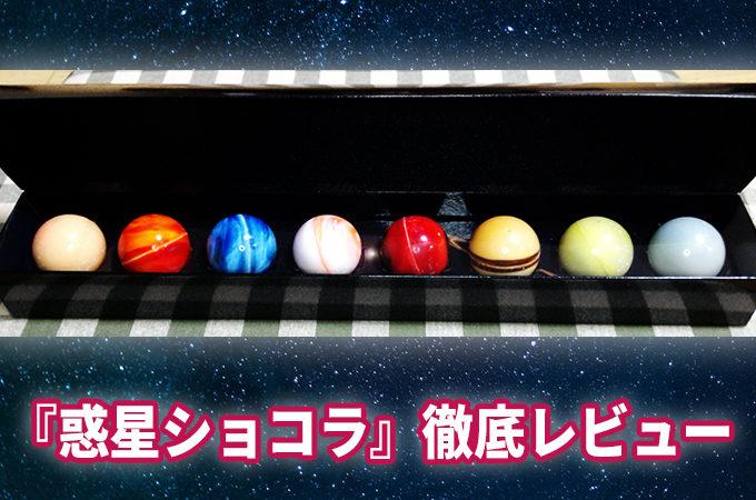 レクラの『惑星ショコラ』の味は?プレゼントにおススメ?【口コミ】