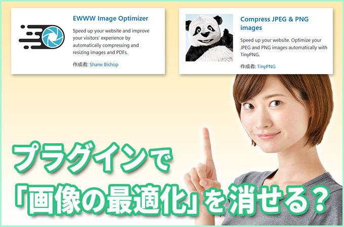 WordPressのプラグインでPage speed insightの画像の最適化を消せるか試してみた