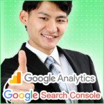 httpsにした後のGoogle アナリティクスとサーチコンソールの設定変更