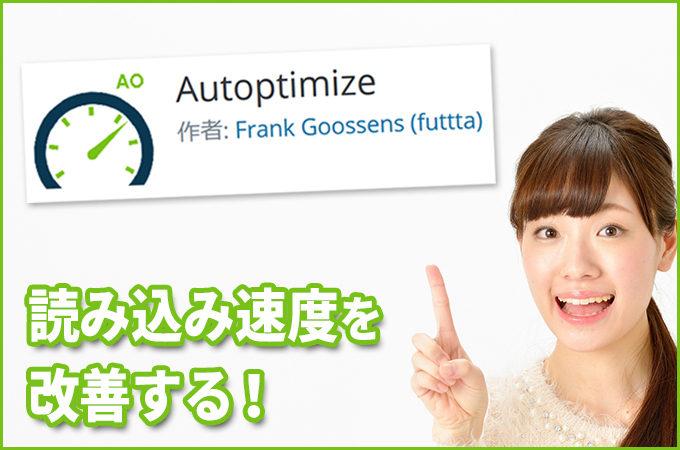 WordPressプラグイン「Autoptimize」で簡単にページ読込を高速化する手順
