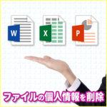Word・Excelの個人情報を削除するフリーソフト「ゼロから始めるプロパティ」の手順解説