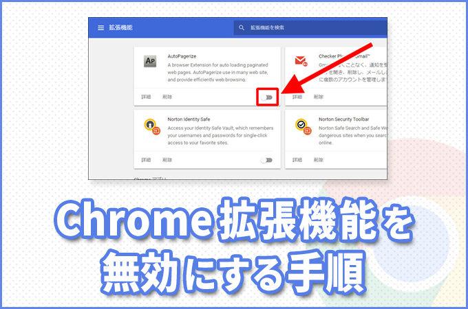 Chrome拡張機能(プラグイン)を一時的に無効にする3つの方法