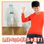 1.5リットルのペットボトルをハサミで限界まで潰す方法を紹介