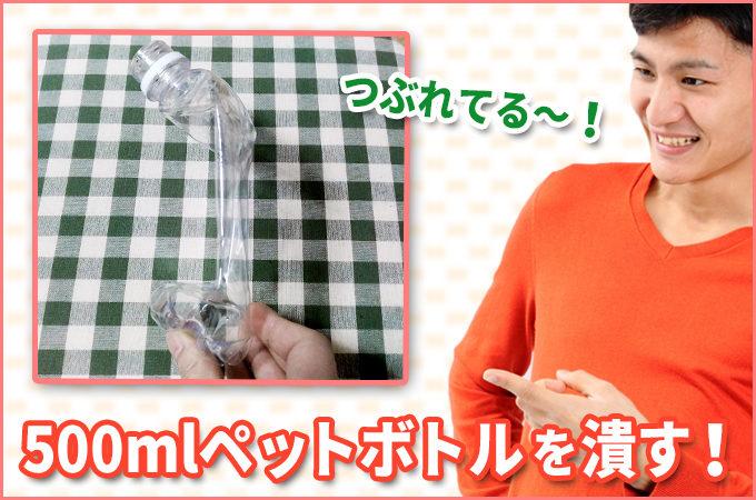 500mlペットボトルを潰すなら道具不要!手だけで簡単にできる!
