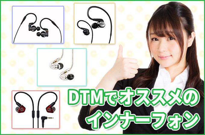 どれがおすすめ?DTMの個人用途でオススメなインナーフォンを紹介!