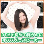 初めて買うならコレ!DTMに最適なオススメのスピーカーを紹介!!