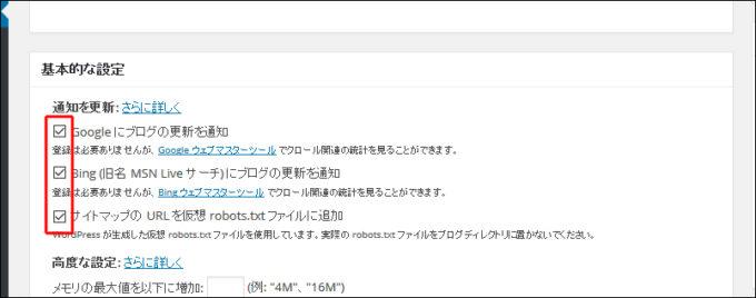 記事公開を素早く検索エンジンに伝える google xml sitemaps プラグ