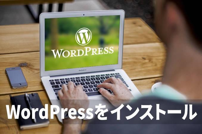 ロリポップサーバーでWordpressをインストールする手順