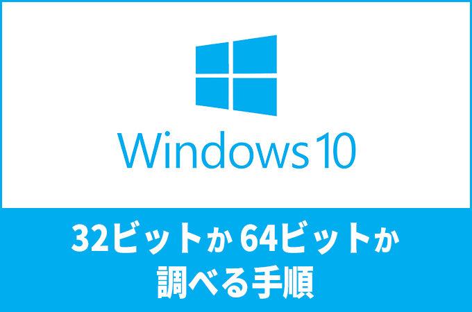 Windows10のPCが「32ビット」か「64ビット」かを調べる方法
