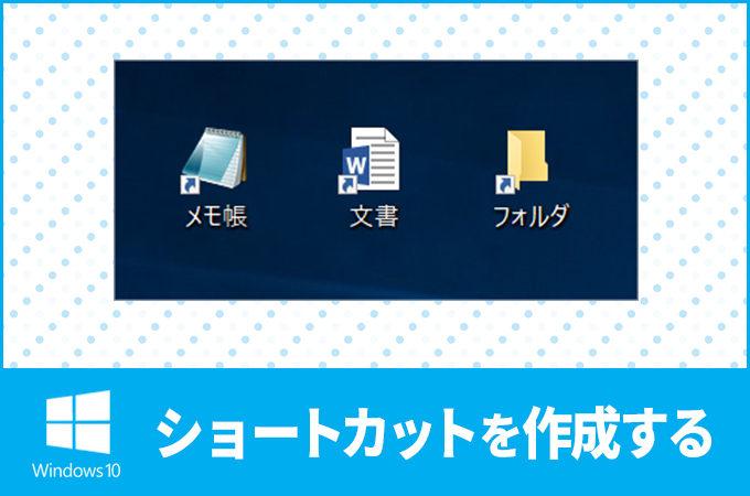 Windows10でデスクトップにショートカットを簡単に作成する手順
