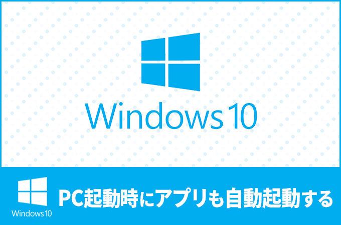 Windows10を起動時にアプリを簡単に自動起動する方法(スタートアップ)