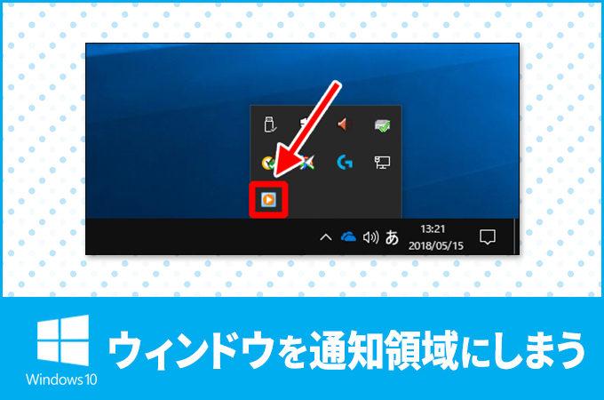 Windows10でウィンドウを通知領域(タスクトレイ)にしまう方法