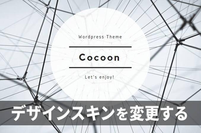 「Cocoon」テンプレートでデザイン(スキン)を変更する手順