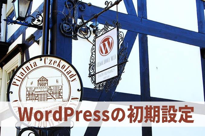 WordPressのサイトを作成した後に行う初期設定を解説