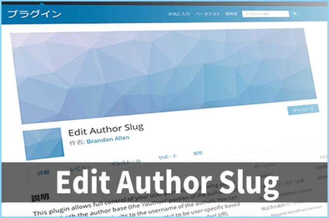 あなたは大丈夫?プラグイン「Edit Author Slug」で個人情報を隠す方法