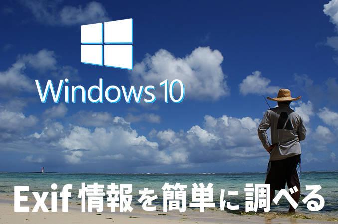Windows10で写真の情報(EXIF)をカンタンに調べる方法
