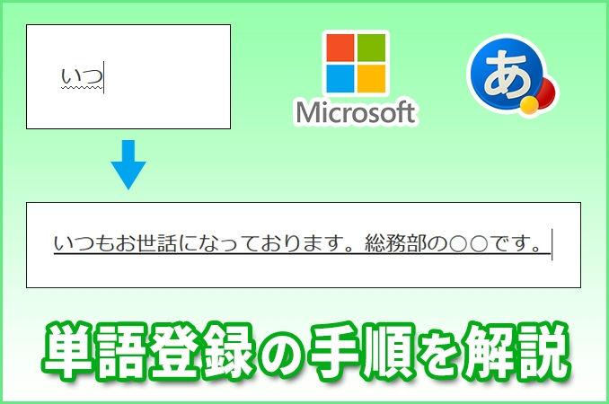 劇的効率化!「Google日本語入力」と「IME」の単語登録の手順を解説
