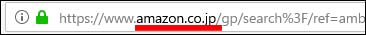 AmazonのURLの確認