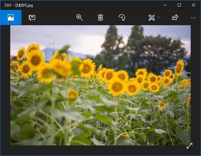 Windows10の画像表示アプリ「フォト」