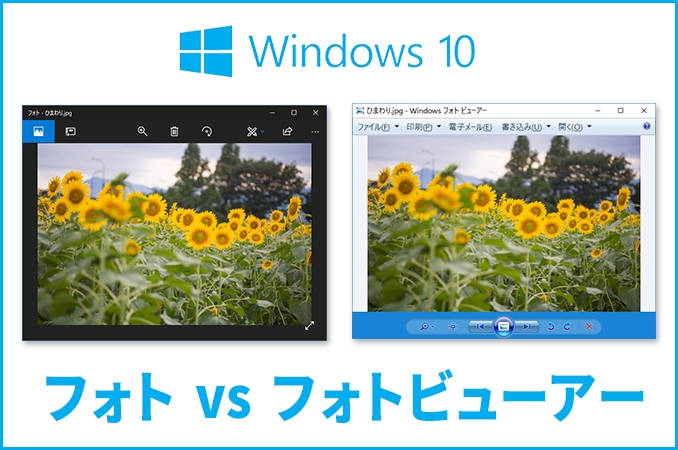 Windows10の画像表示アプリ「フォト」と「フォトビューアー」徹底比較!