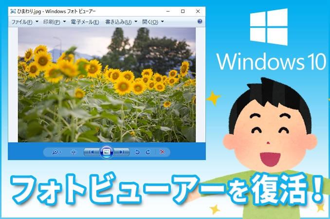 Windows10の画像表示ソフトをフォトビューアーに戻す手順