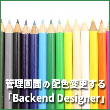 WordPress管理画面の配色変更するプラグイン「Backend Designer」の使い方