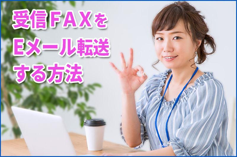 受信FAXをカンタン確実にEメールで転送する方法を紹介!
