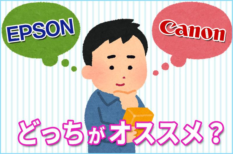 【必見!】家庭用プリンタはエプソン、キヤノンのどっちがオススメ?