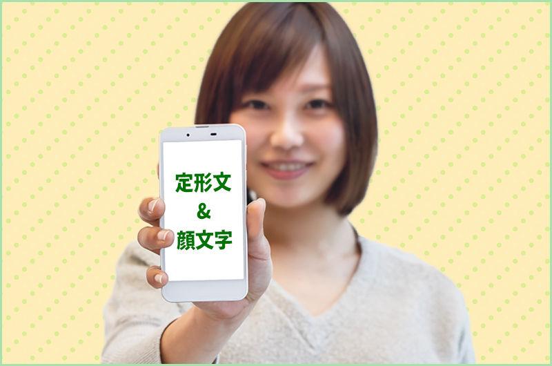 スマホで定型文の入力に役立つ顔文字アプリ「顔文字パック」を紹介!