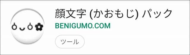 アプリ「顔文字パック」