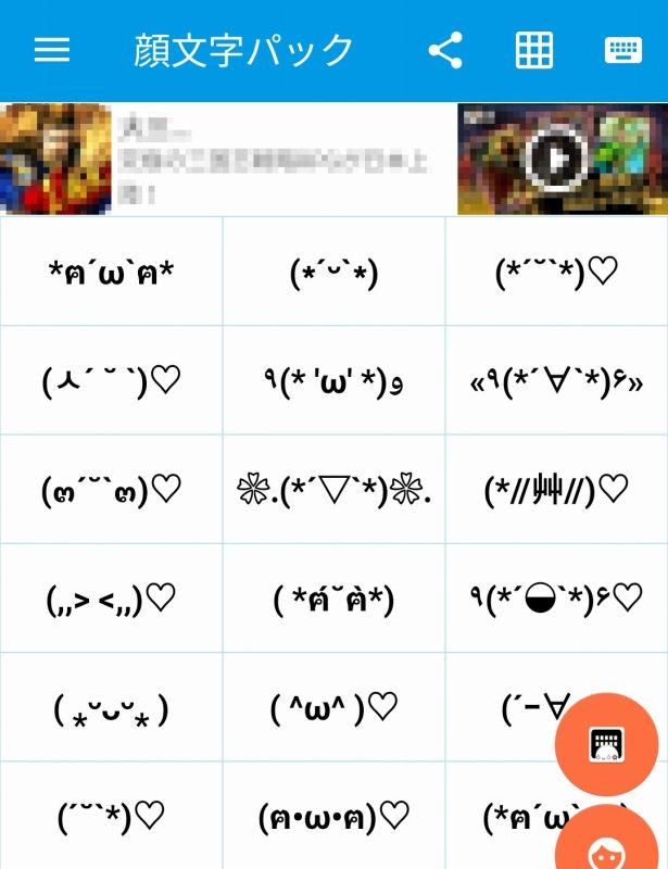 アプリ顔文字パックの顔文字一覧