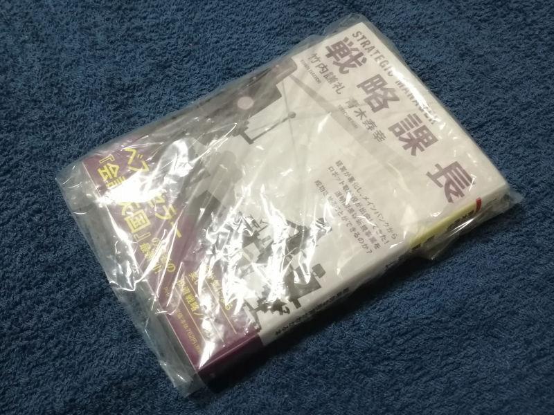 本の梱包でビニール袋でくるんだ写真