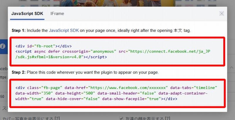 Facebookの埋め込みページのコードの画面
