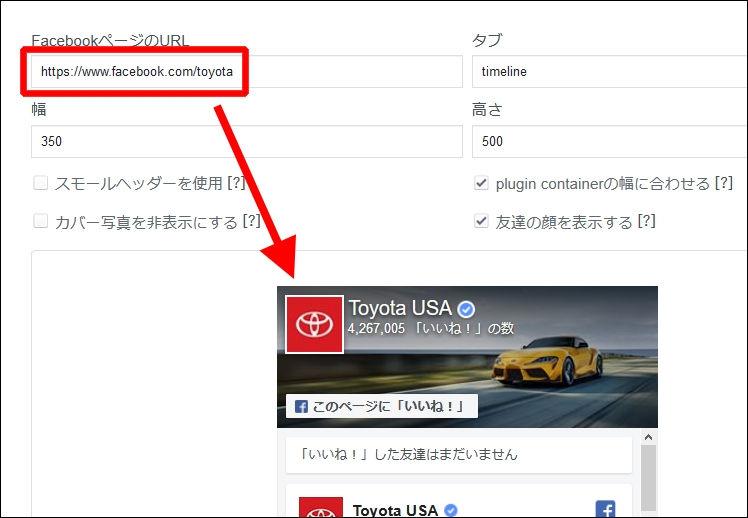 Facebookの埋め込みページのトヨタの画面