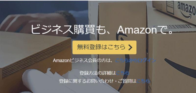 Amazonビジネスの画面