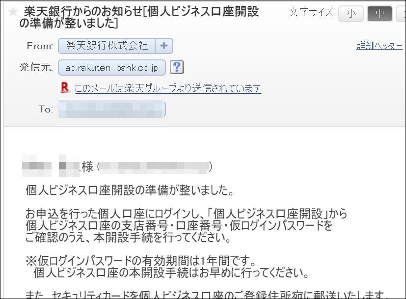 楽天銀行から個人事業主用の口座についてのメール