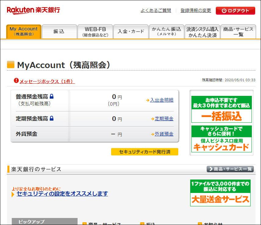 楽天銀行の事業用口座のログイン後の画面