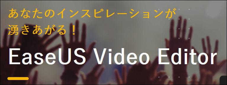 EaseUS Video Editorのロゴ画像