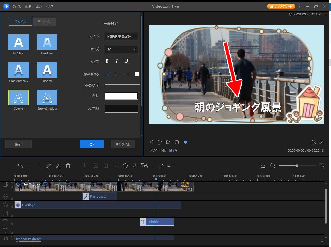 EaseUS Video Editorの文字のフチ
