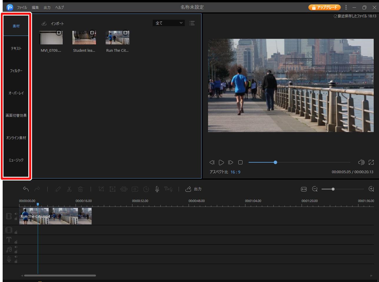 EaseUS Video Editorの各項目について