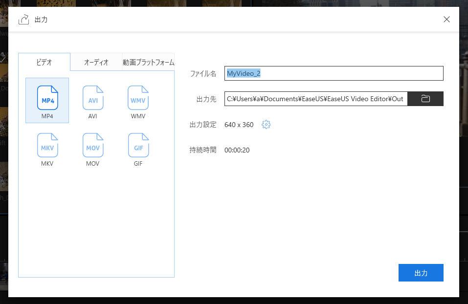 EaseUS Video Editorの出力時の画面