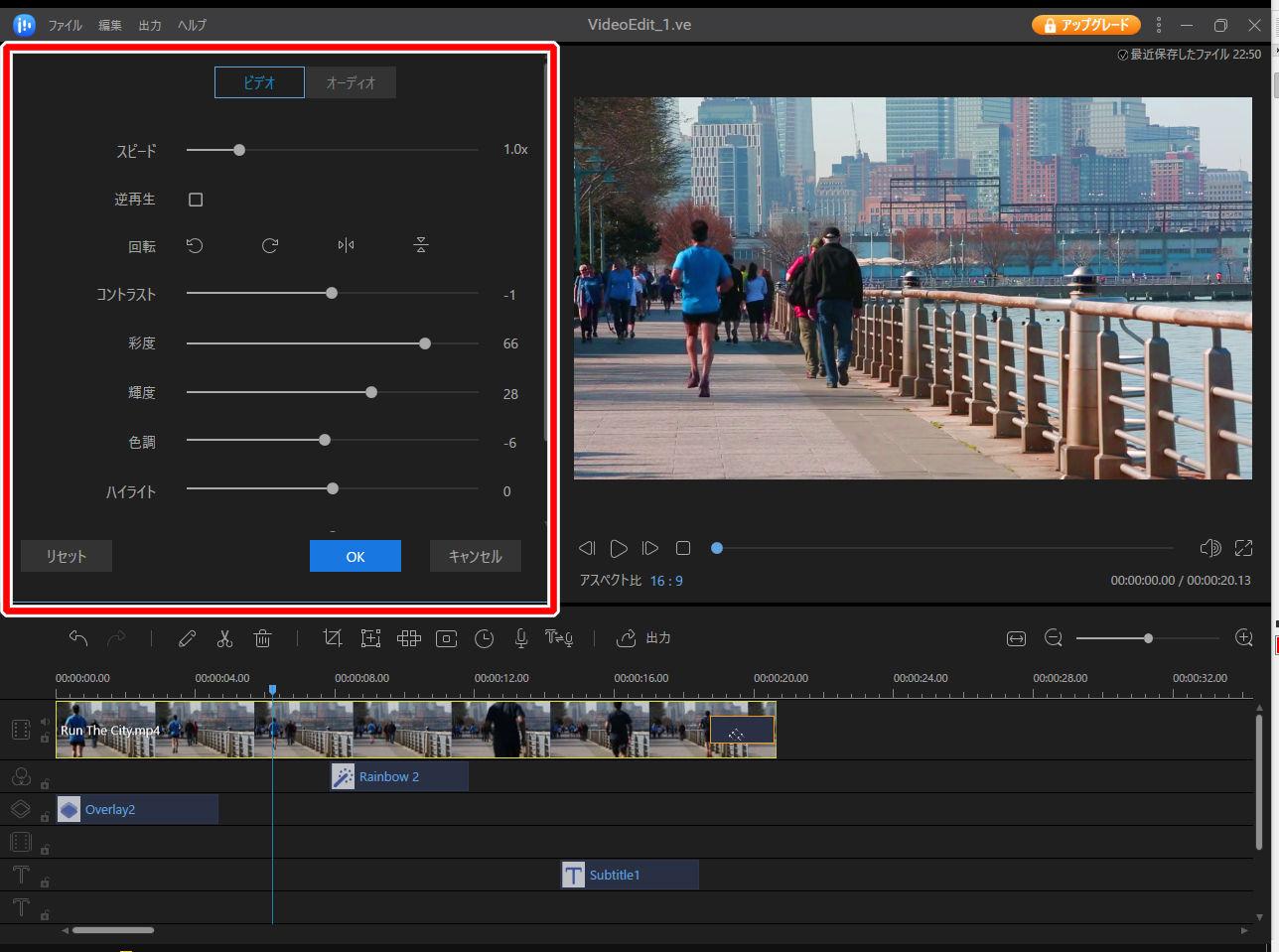 easeus-video-editorの明るさや彩度を変更する画面