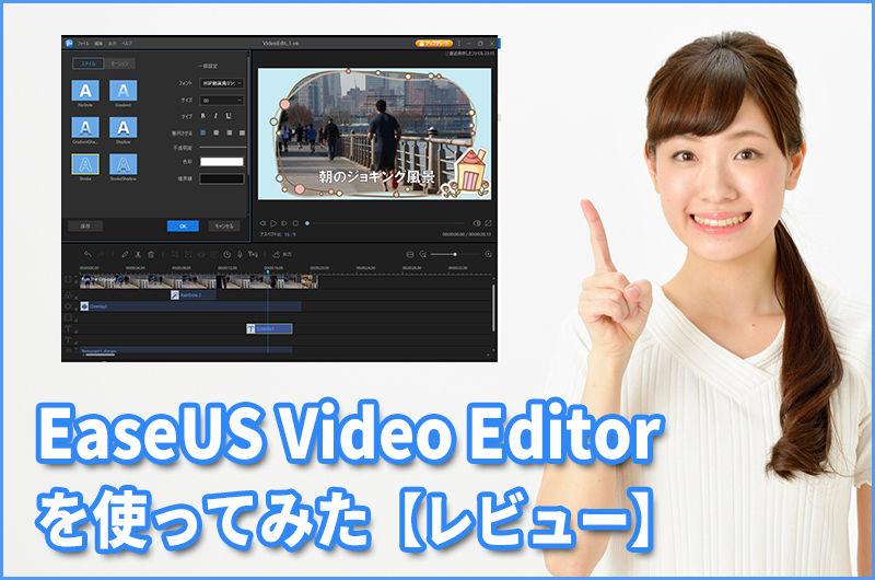 動画編集ソフト「EaseUS Video Editor」を使ってみた【レビュー】