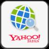 スマホのブラウザなら「Yahoo!ブラウザ」が超おすすめ!推奨する初期設定も紹介!