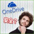 OneDriveは安全なのかを調べてみた→そして利用を決めるまでの経緯