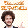 Windows10の文字サイズを簡単&安全に変更する手順【超オススメ!】