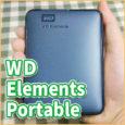 【レビュー】「WD Elements Portable」を遂に3台目購入!使い方を紹介!